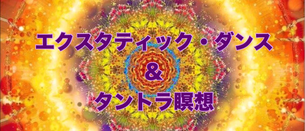 tantra-dance-meditation